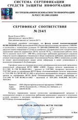 cert_fspk10_small